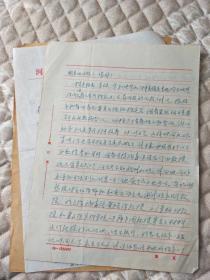 胡宗汉旧藏信札4通5页
