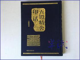 王献唐 五镫精舍印话 青岛2009年精装再版