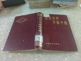 巖石力學參數手冊(精裝)