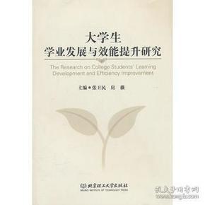 【正版】大学生学业发展与效能提升研究 张卫民,房薇
