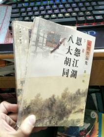 高阳作品集:第一辑:清官册 假官真做 恩怨江湖 八大湖同(上下册全).
