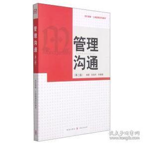 【正版】管理沟通 张昊民,李倩倩