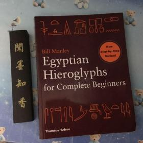 EGYPTIAN HIEROGLYPHS FOR COMPLETE BEGINNERS   Bill Manley   完全初学者埃及象形文字   比尔·曼利
