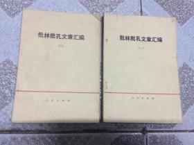 批林批孔文章汇编(一、二)