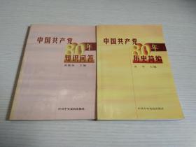 中国共产党80年历史简编 + 中国共产党80年知识问答【两册合售】