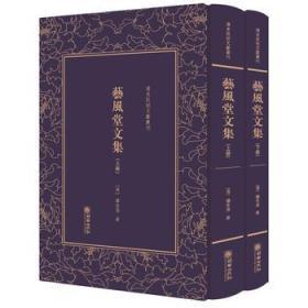 艺风堂文集——清末民初文献丛刊