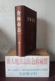 山西省二轮志系列丛书---晋中市系列---《介休市志》-----虒人永久珍藏