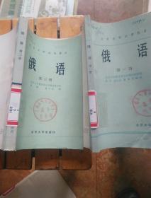 北京大学试用教材俄语(第1.3册)