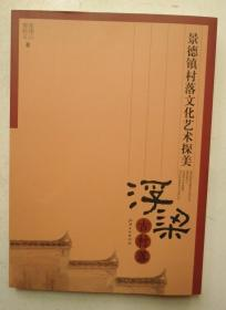 景德镇村落文化艺术探美.浮梁古村落