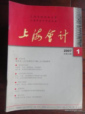 上海会计杂志2007-1 上海会计编辑部 S-303