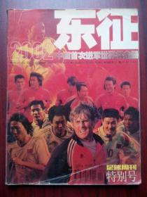 东征  中国首次进军世界杯金册,2002足球周刊特别号 足球画册