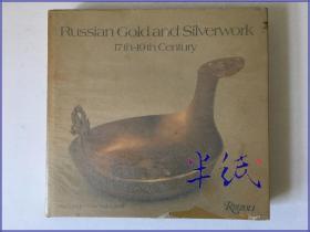 17-19世纪俄罗斯金银器艺术 1981年初版