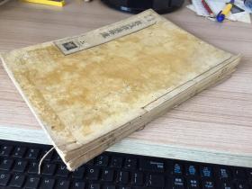 日本元禄四年(1691年)和刻《教诫律仪略疏》存两册,全汉文