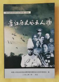 黔西南州文史资料-盘江历史风云人物  qs3