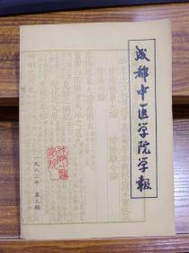 成都中医学院学报1982年第三期
