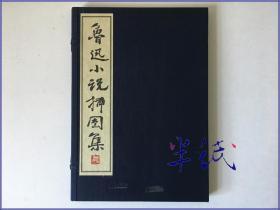 范曾绘 鲁迅小说插图集 线装一函一册 2002年初版