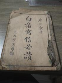 白话写信必读(卷一至卷四)单行本02025