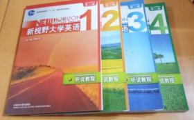 新视野大学英语(听说教程1-4册)(第2版)(1-3册有光碟,第4册没有光碟)