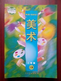 小学美术二年级上册,小学美术2年级上册,小学美术2013年1版