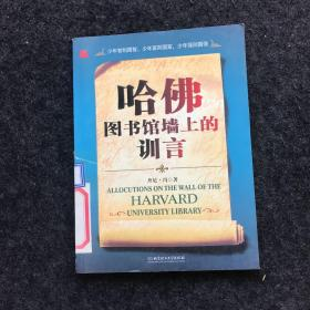 哈佛图书馆墙上的训言