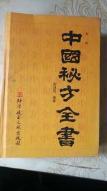 中國秘方全書第二版