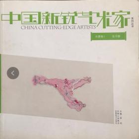 中国新锐艺术家系列丛书-水墨卷张平静