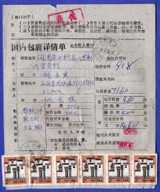 邮电电信单据-----1994年山西文水寄河南开封,国内包裹单 918