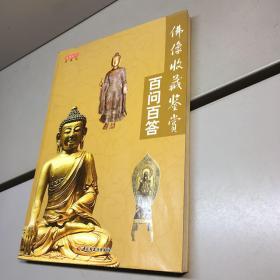 佛像收藏鉴赏百问百答