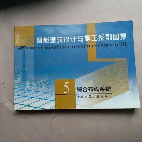 智能建筑设计与施工系列图集.5.综合布线系统