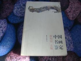 中国书画鉴定 封底略脏 下书口有压痕