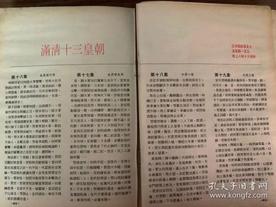 电视剧《满清十三皇朝》剧集介绍 彩页 32开 2张2面