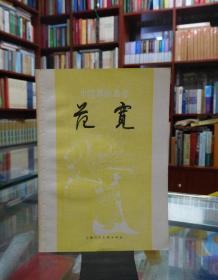 中国画家丛书:范宽