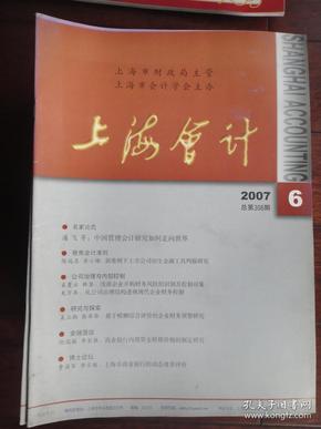 上海会计杂志2007-3 上海会计编辑部 S-308