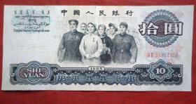 钱币  65年10元 大团结  天安门水印