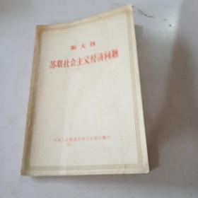 斯大林苏联社会主义经济问题