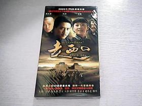 五十二集大型电视连续剧:走西口(2碟装DVD 完整版)未拆封