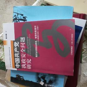 中国共产党执政安全问题研究