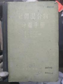《气体混合物分离手册》
