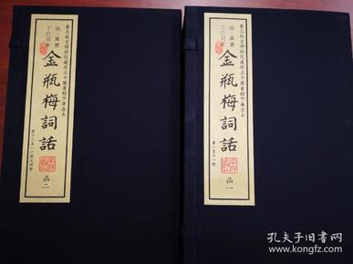 金瓶梅词话线装影印介休本国图甲库善本二函21册