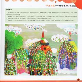 小学美术教程教材儿童水粉画少儿少儿青藤培英语毕业美术的图片