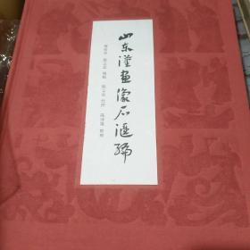 山东汉画像石汇编  精装16开  2012年一版一印