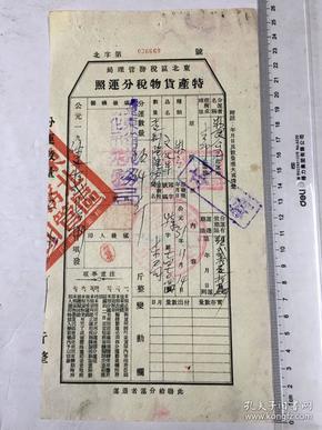 1951年 特产货物税分运照