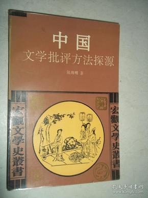 中国文学批评方法探源(陆海明签赠本){签名----2]]