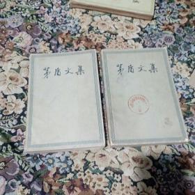 茅盾文集 第1、10共2卷
