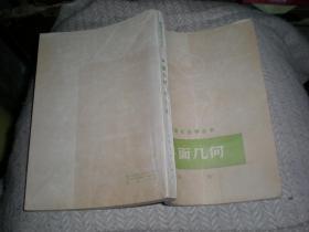 数理化自学丛书  平面几何第二册  1977年1版78年1印   上海人民