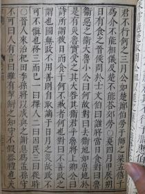 明  万历年   间白纸刊本 《左氏传》存四厚册  原装难得黄色护封  无锡周继昌后序