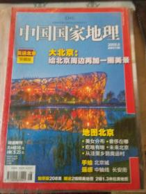 中国国家地理2008年8期(有赠品)