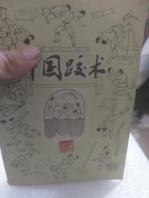 人民体育出版社83年版《中国跤术》一册
