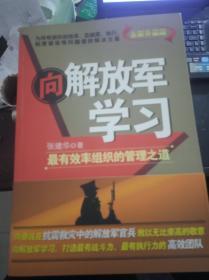 向解放军学习——最有效率组织的管理之道(全新升级版)