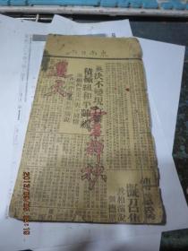 线装书1869   手抄本《选文录集》